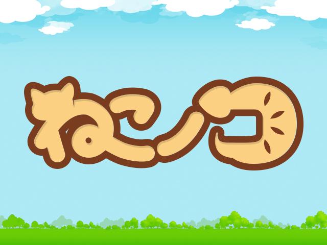 ロゴデザイン「ねこノコ」