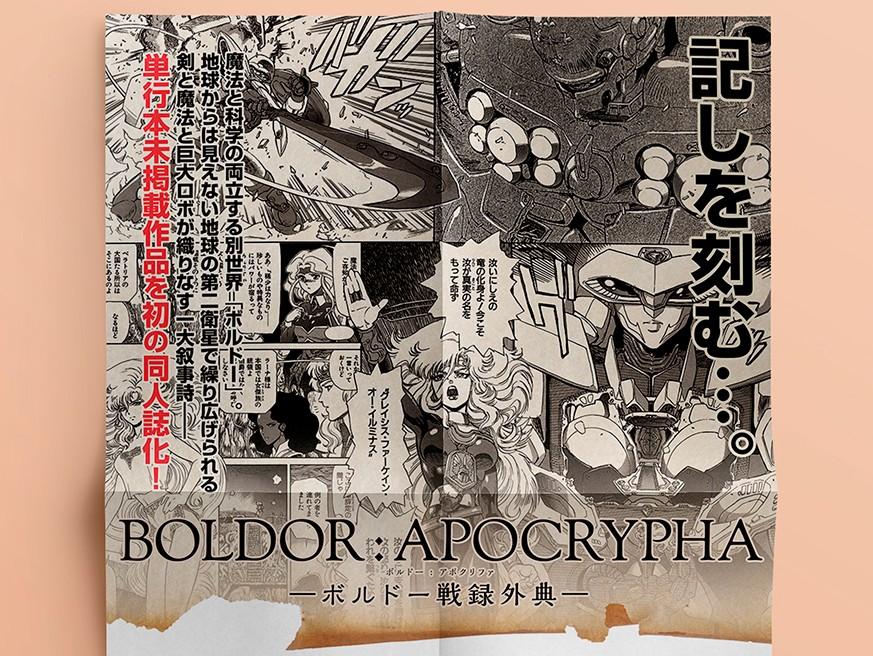 チラシお手伝い『BOLDOR: APOCRYPHA-ボルドー戦録外典-』